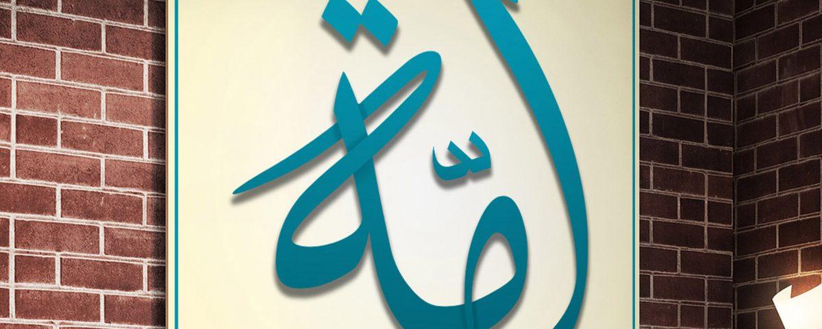logo ummah calligraphie arabe